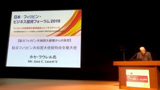 H.E. Jose C. Laurel V, Philippine Ambassador to Japan, delivers his welcome remarks at the Philippines-Japan Business Investment Forum 2018.